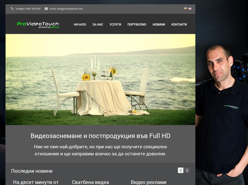 Изработка на персонален уеб сайт