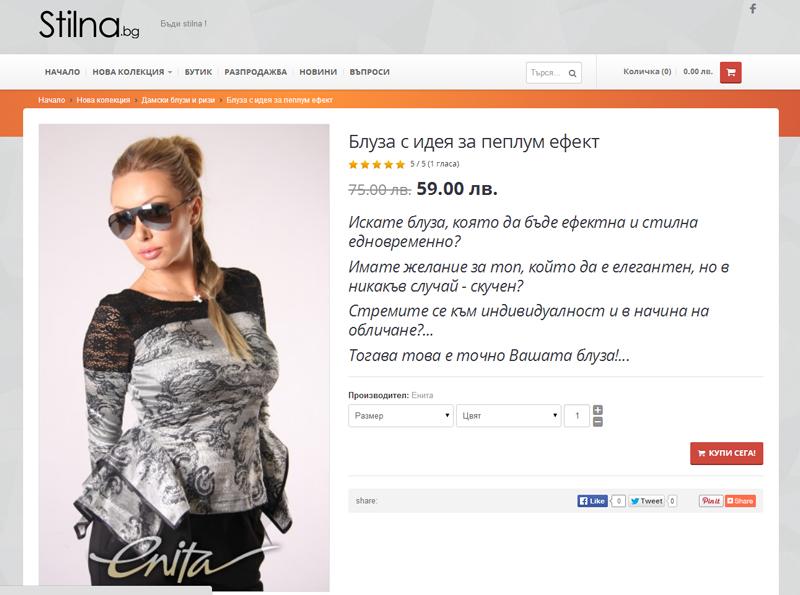 Изработка на онлайн магазин за дрехи