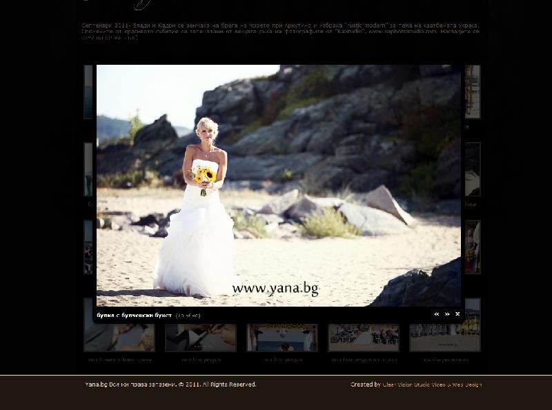 Уеб сайт на професионален флорист