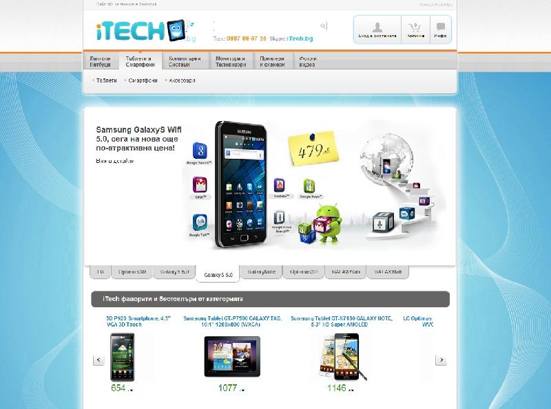 Уеб сайт за технологични решения