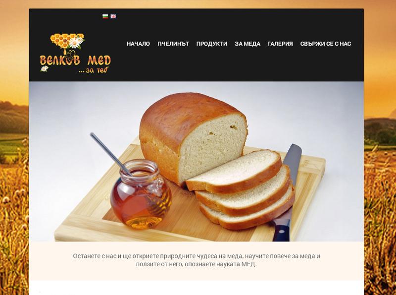 Изработка на уеб сайт с онлайн каталог - Велков Мед