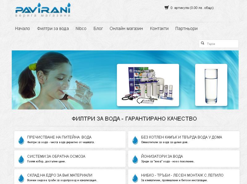 Изработка на онлайн магазин - Павирани