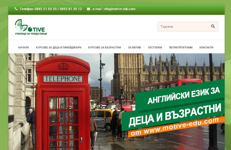 Изработка на фирмен уеб сайт на езиков център