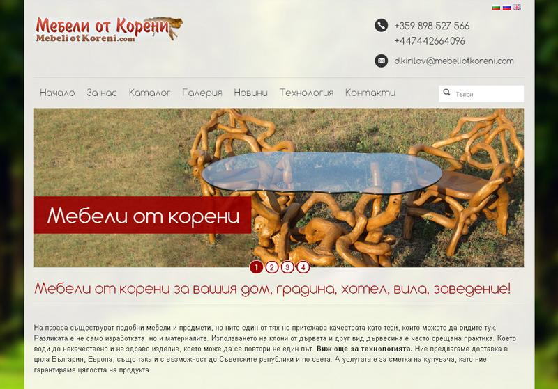 Изработка на уеб сайт с онлайн каталог - Мебели от корени