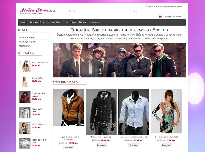 Изработка на онлайн магазин - Моден Свят