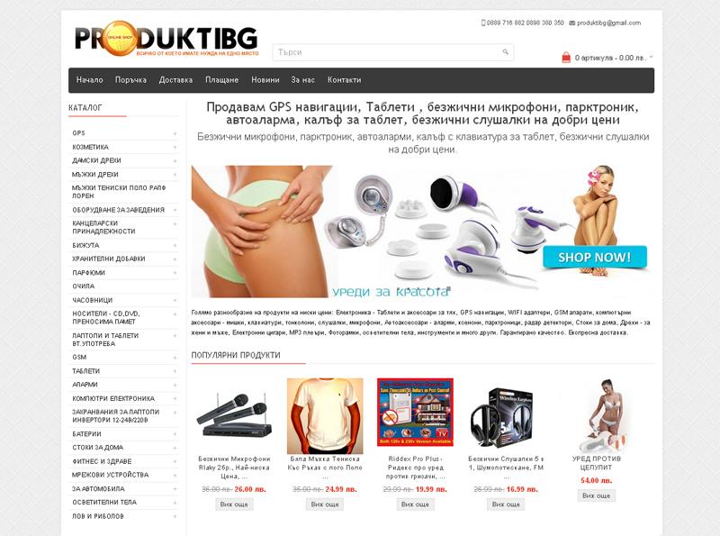 Изработка на онлайн магазин - ПродуктиБГ