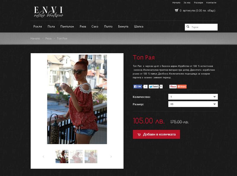 Изработка на онлайн магазин - бутик Енви