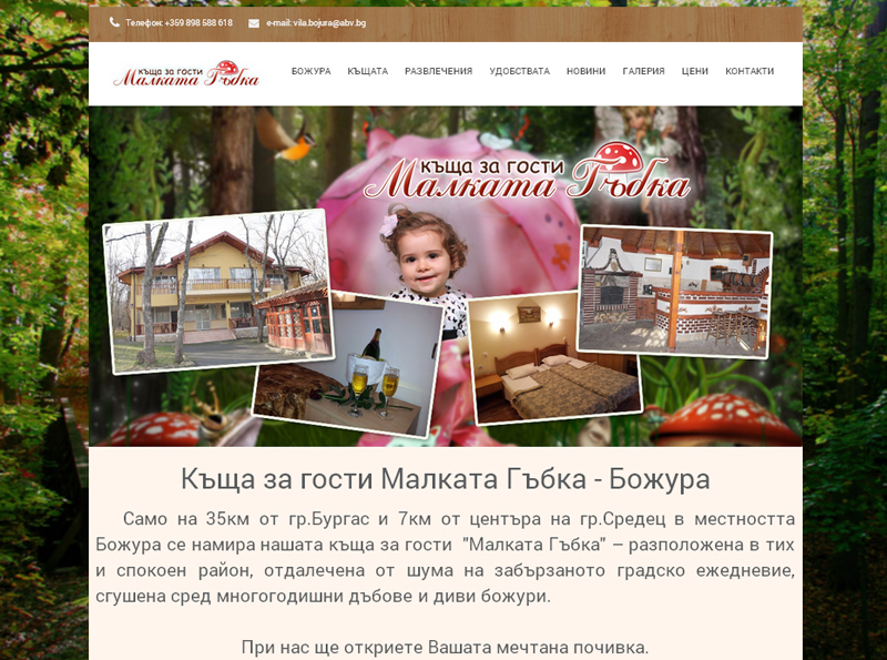 Изработка на фирмен уеб сайт на къща за гости