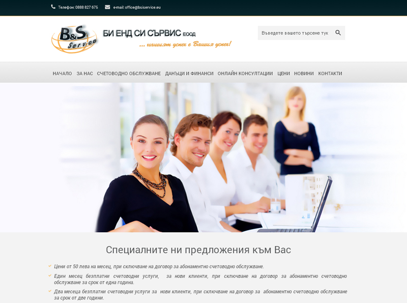 """Изработка на фирмен уеб сайт на """"БИ ЕНД СИ СЪРВИС"""""""