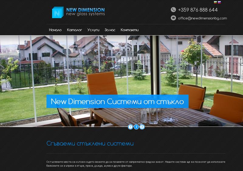 Изработка на фирмен уеб сайт на NEWDIMENSION ltd