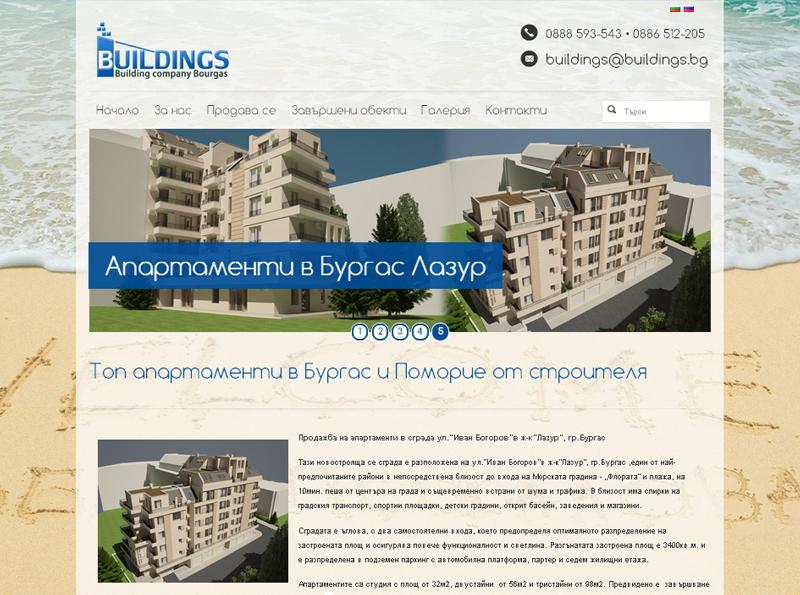 Изработка на фирмен уеб сайт на строителна фирма