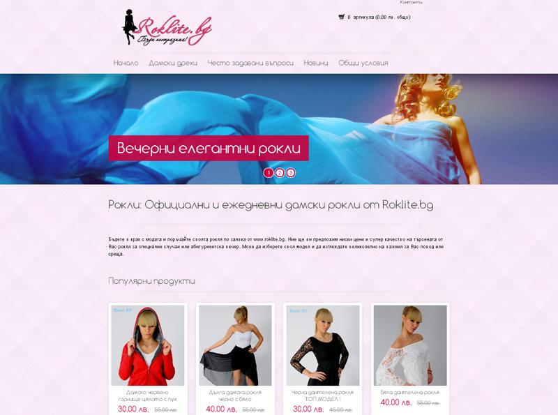 Изработка на онлайн магазин - Роклите