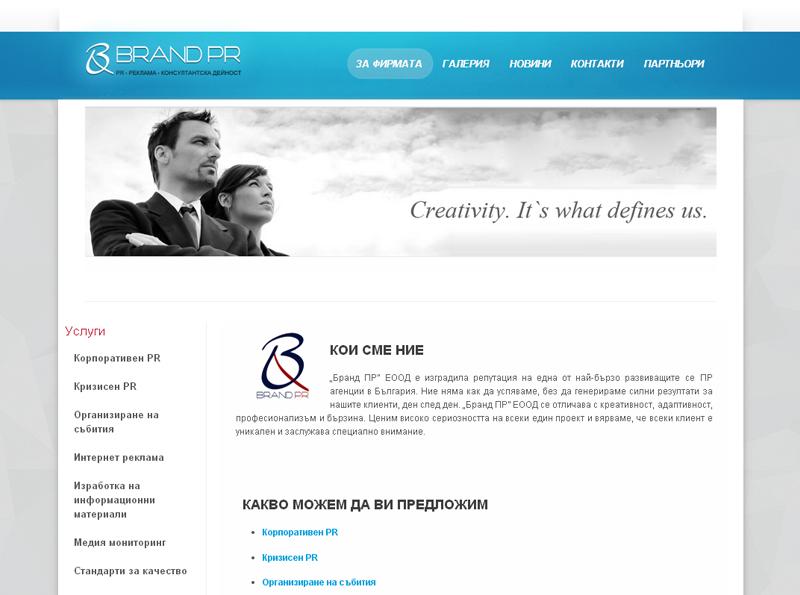 """Изработка на фирмен уеб сайт на """"Бранд ПР"""""""
