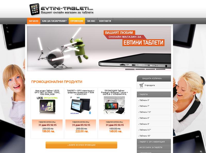 Изработка на онлайн магазин - Евтини Таблети