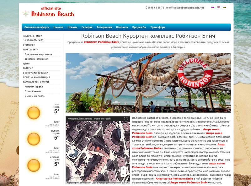 Изработка на фирмен уеб сайт на комплекс Robinson Beach