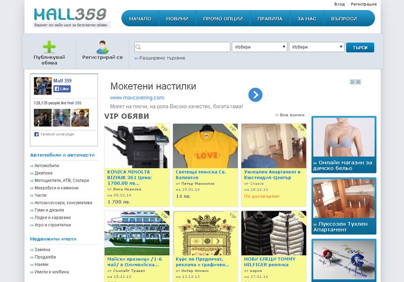 Изработка на онлайн портал за обяви - MALL359