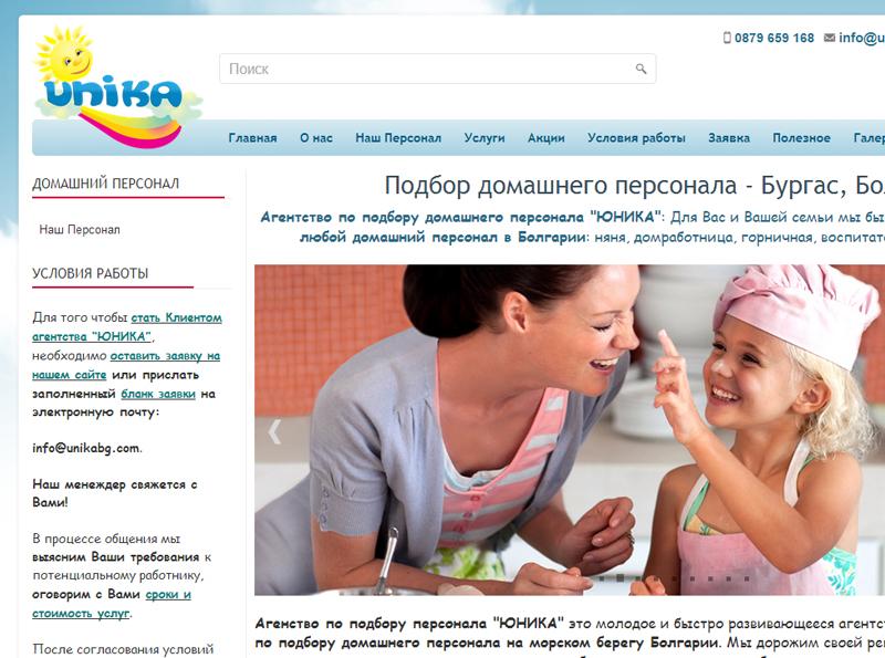 Изработка на уеб сайт с онлайн каталог
