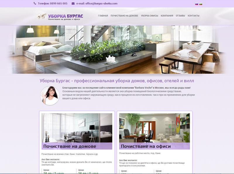 Изработка на фирмен рекламен сайт
