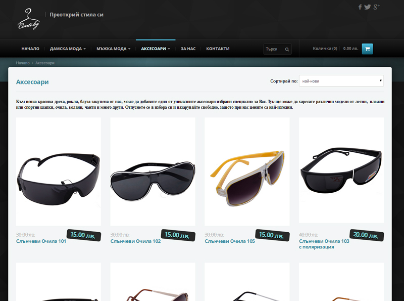 Изработка на e-магазин