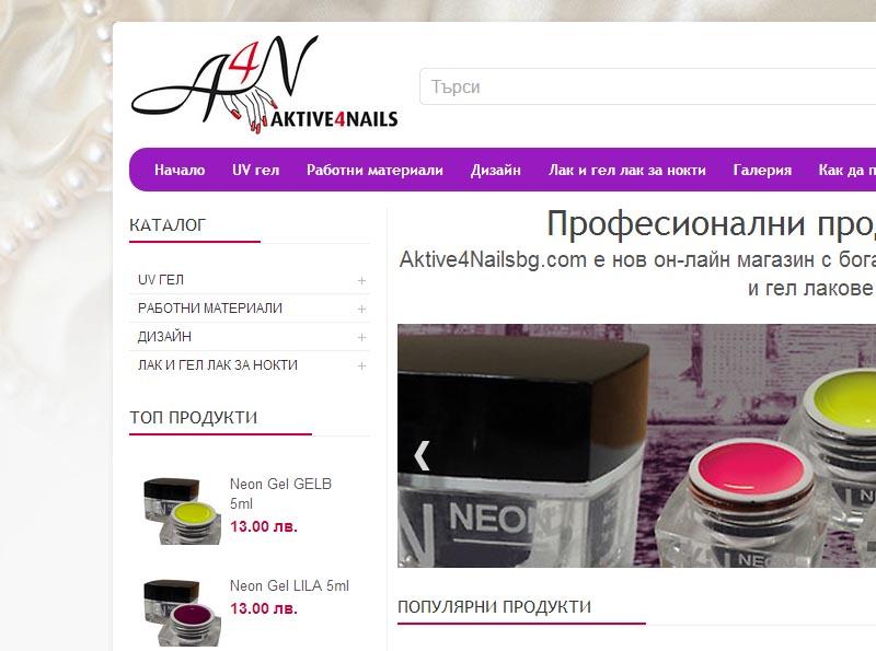 Изработка на сайт за козметични продукти