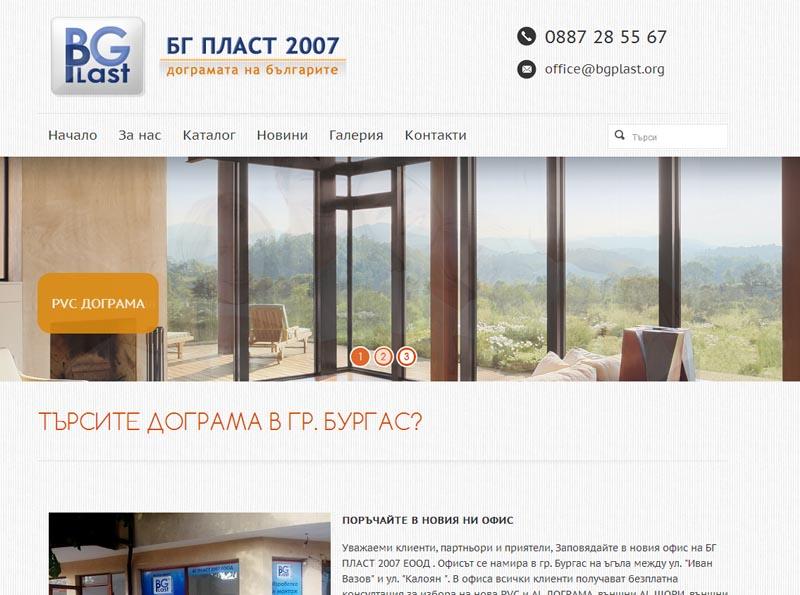 Изработка на сайт на строителна компания
