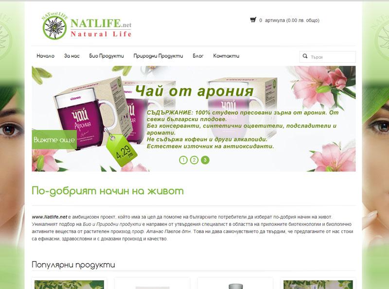 Изработка на уеб сайт за био продукти