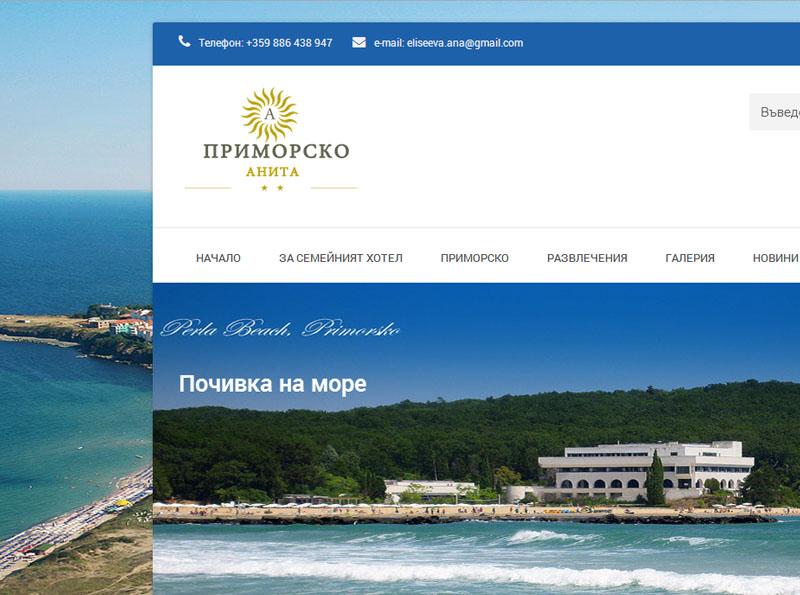 Изработка на уеб сайт на хотел
