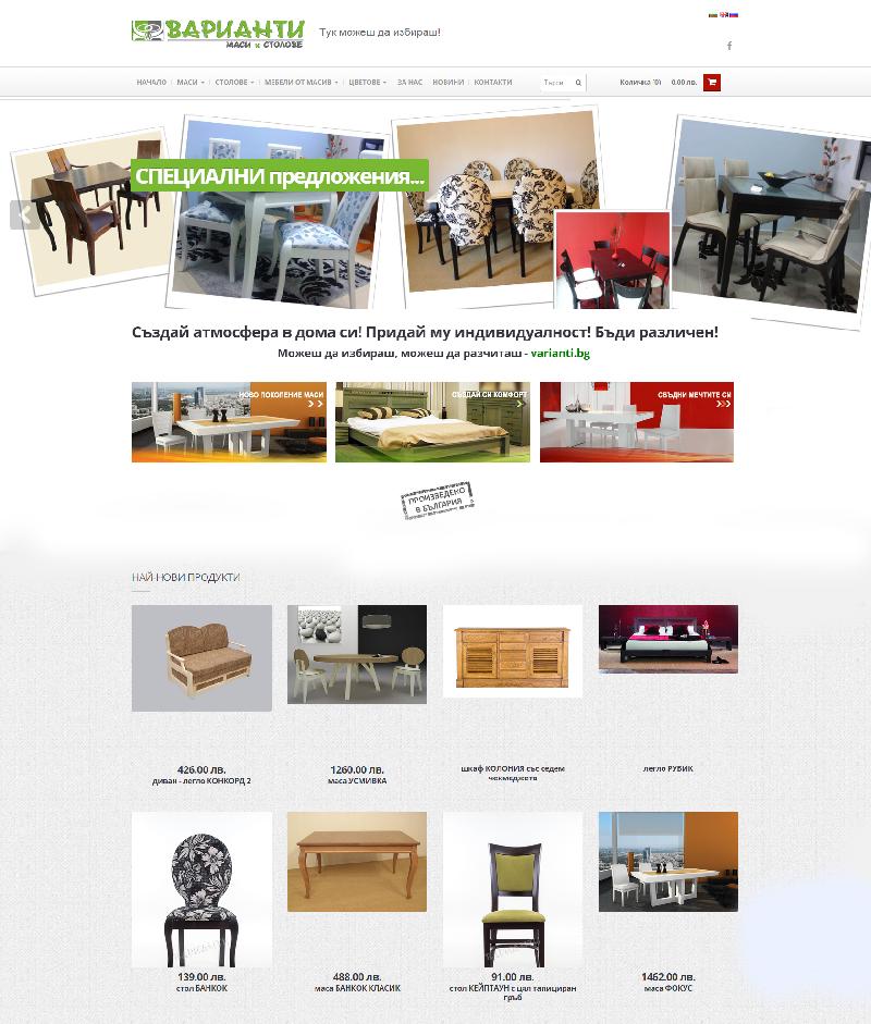 Изработка на онлайн магазин за мебели