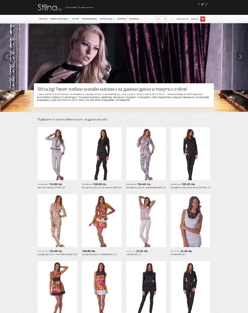 Изработка на онлайн магазин за дрехи Stilna.bg