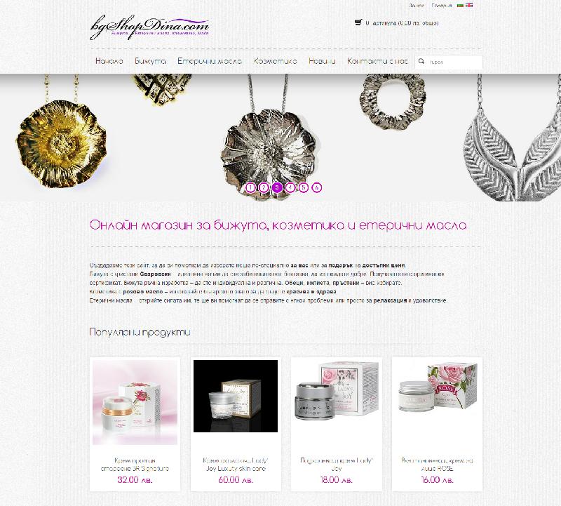 Изработка на онлайн магазин на бижута, козметика и етерични масла.