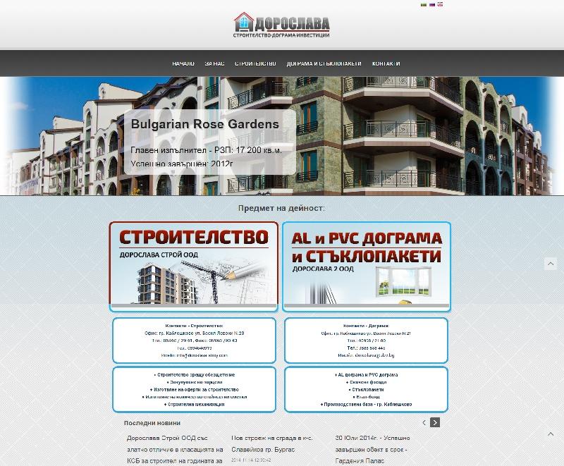 Изработка на фирмен уеб сайт за строителна компания