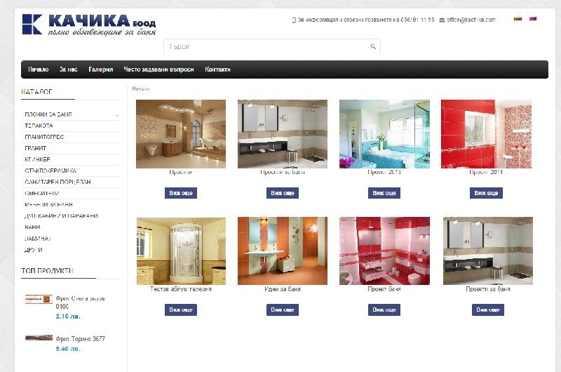 Изработка на онлайн магазин за обзавеждане на баня
