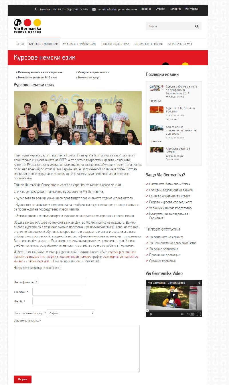 Изработка на фирмен уеб сайт за езиков център