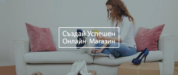 Изработка на онлайн магазин цени: МОДУЛИ