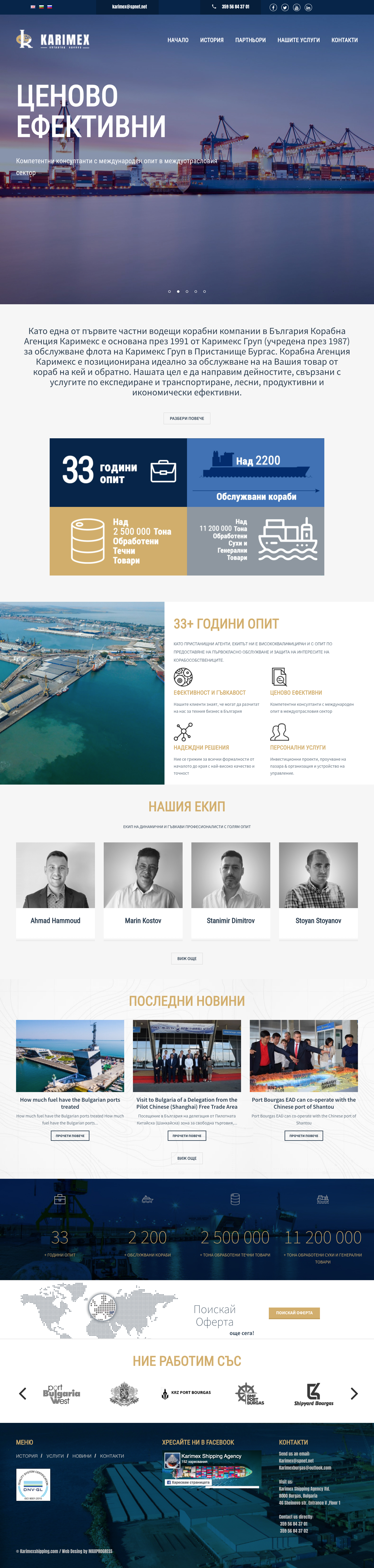 Корабна Агенция България - Варна - Бургас