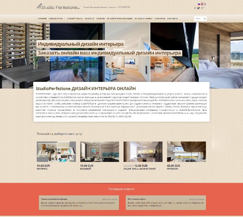Дизайн сайт онлайн